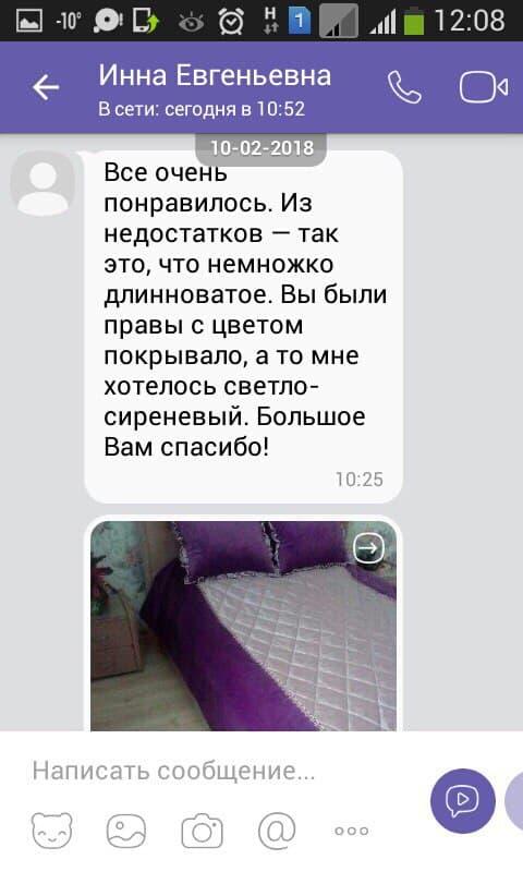 Отзыв Инна Евгеньевна