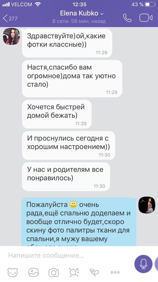 Отзыв от Елены